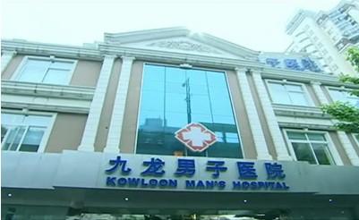 上海九龙男子医院简介